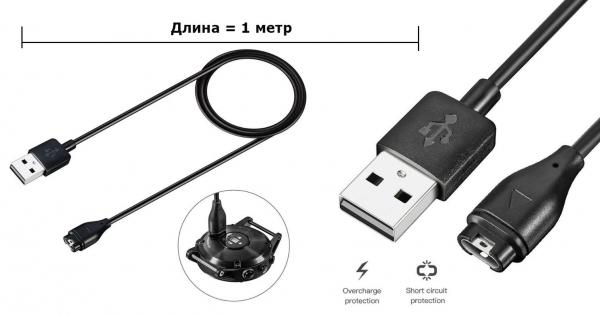 Зарядно -информационный кабель для часов Garmin Fenix 6, 5, Forerunner 935, 945, Venu, Vivoactive 4