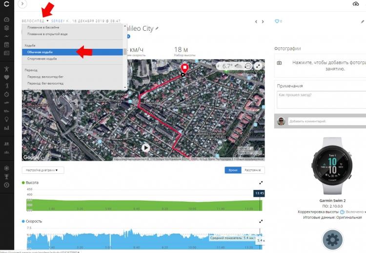 Изменение типа активности для записи GPS в часах Garmin Swim 2