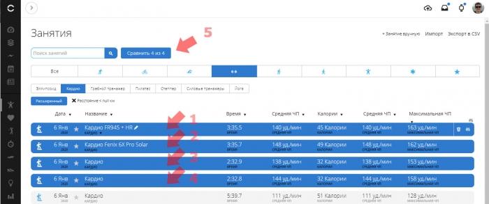 Сравнение треков в Веб-сервисе Garmin Connect - шаг 2