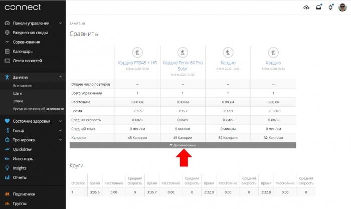 Сравнение треков в Веб-сервисе Garmin Connect - шаг 3