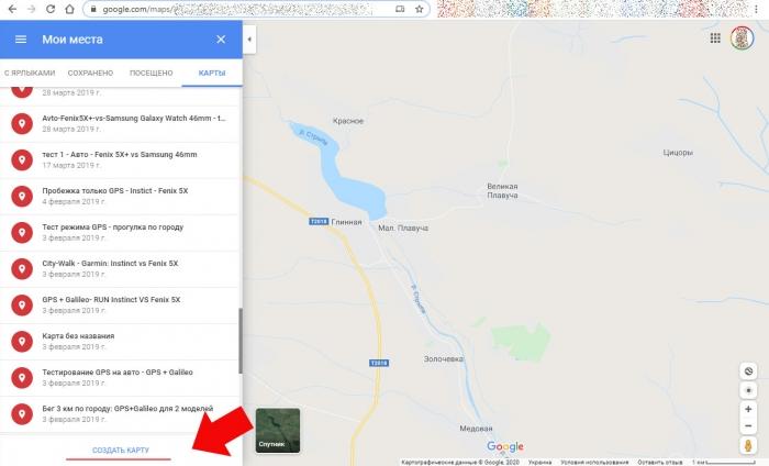 Сравнение GPS треков в программе Google Map - шаг 3