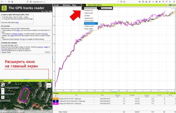 Сравнени пульса в Веб-сервисе mygpsfile - шаг 1