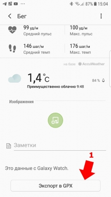 Чaсы Samsung Galaxy Watch - Как сохранить GPS трек в формате GPX для сравнения