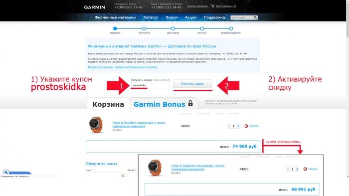 Шаг 3 - Как работает скидка -купон при покупке часов Garmin