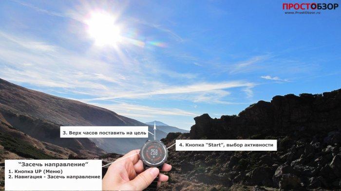 GPS - засечь направление для часов Fenix 3
