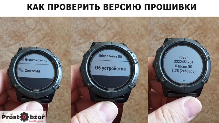 Как проверить версию прошивки часов Garmin