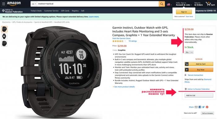 Изменение расположения покупателя в Amazon