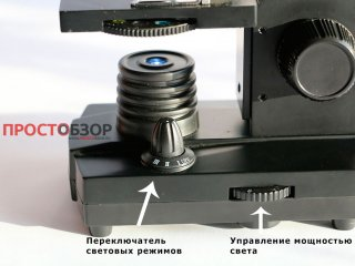 Нижняя подсветка предметной площадки микроскопа