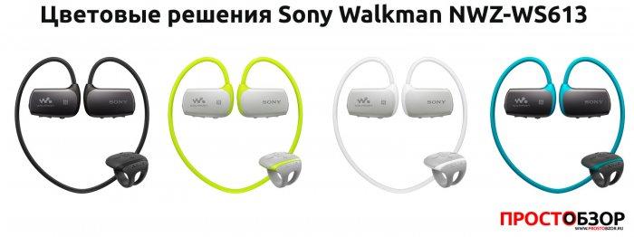Цветовая гамма плеера Sony Walkman NWZ-WS613