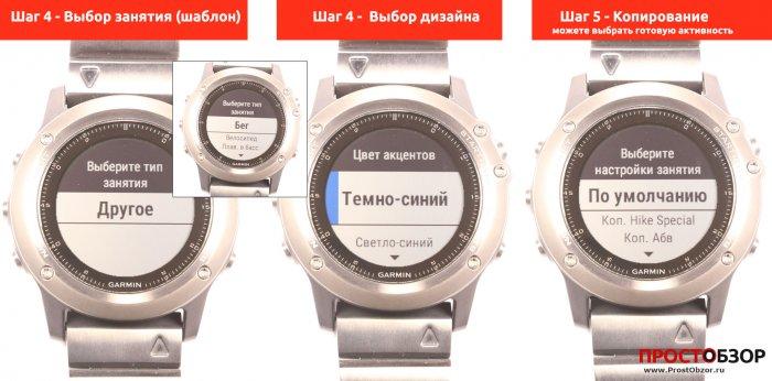 Добавления приложения в часы Garmin Fenix 3 - шаг 2