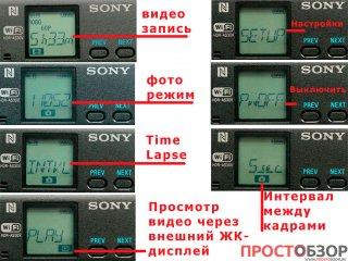 Дисплей камеры Sony HDR-AS30VR - список статусов