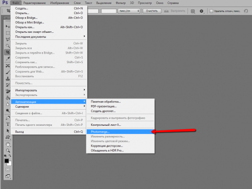 Как сделать панораму в Photoshop - меню выбора