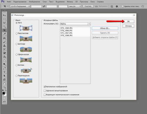 Как сделать панораму в Photoshop - выбор типа создания панорамы