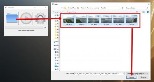 бесплатная программа для создания панорам - AutoStitch - выбор файлов