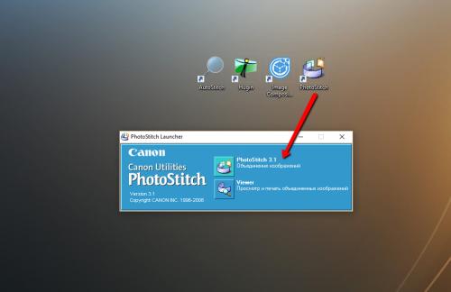 бесплатная программа для создания панорам - Canon PhotoStitch - запуск программы