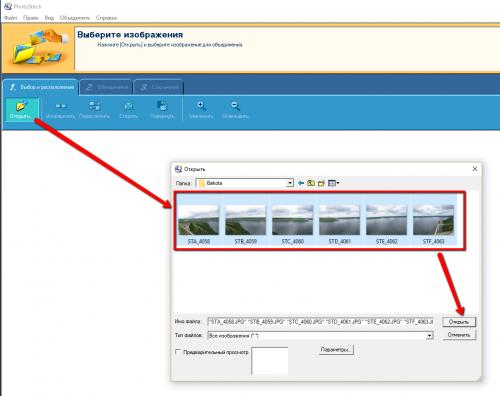 бесплатная программа для создания панорам - Canon PhotoStitch - выбор кадров