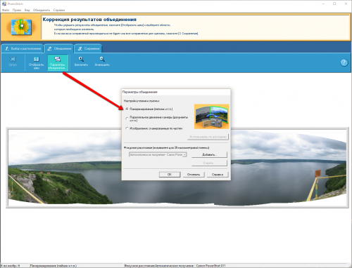 бесплатная программа для создания панорам - Canon PhotoStitch - настройки панорамы