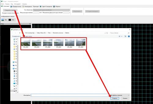 бесплатная программа для создания панорам - Hugin - выбор фото