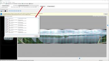 бесплатная программа для создания панорам - Hugin -