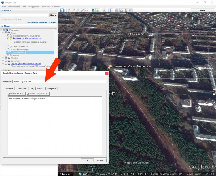 Google Earth - сохранение трека для калибровки Альтиметра Garmin Fenix 3