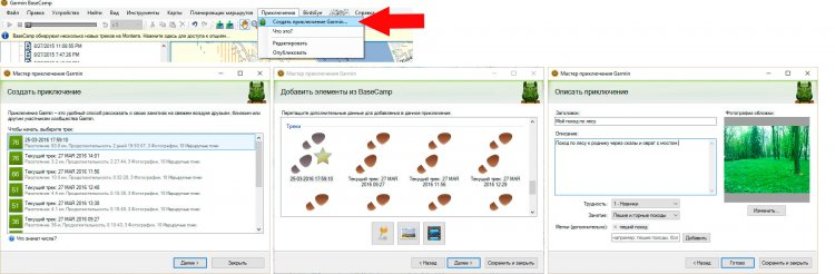 Garmin Monterra - создание приключений через BaseCamp