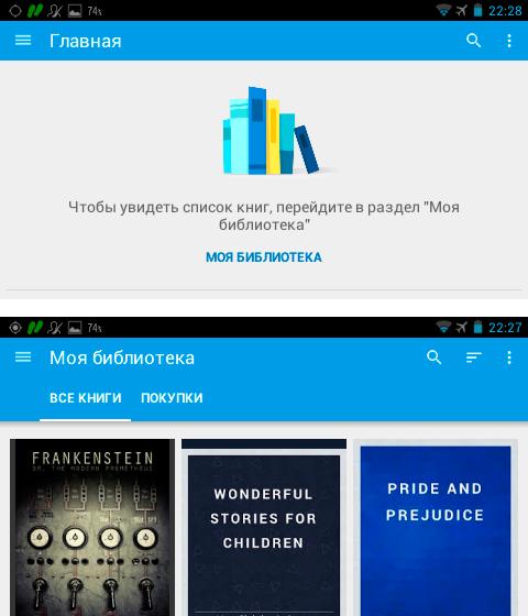 Garmin Monterra - Google Книги - главное окно
