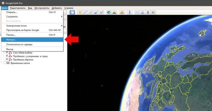 Сравнение GPS треков в программе Google Earth  - шаг 1