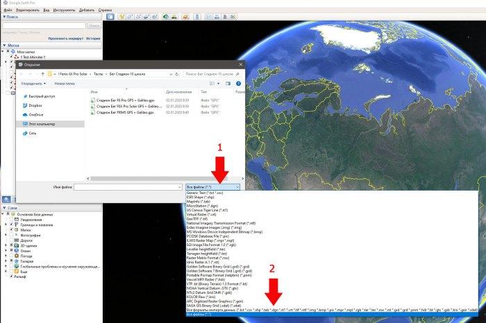 Сравнение GPS треков в программе Google Earth  - шаг 2