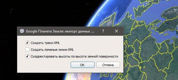 Сравнение GPS треков в программе Google Earth  - шаг 3