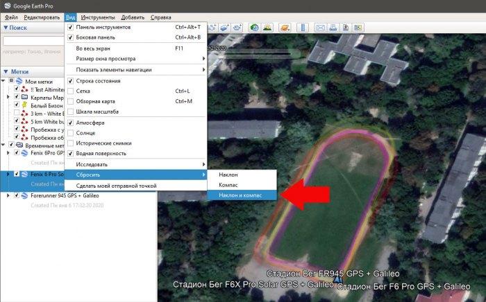 Сравнение GPS треков в программе Google Earth  - шаг 6