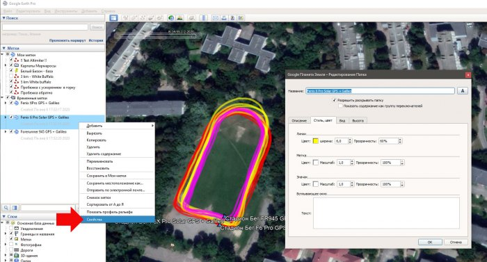 Сравнение GPS треков в программе Google Earth  - шаг 7