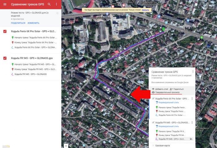 Сравнение GPS треков в программе Google Map - шаг 10