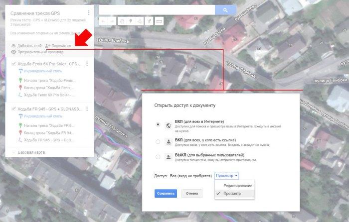 Сравнение GPS треков в программе Google Map - шаг 11
