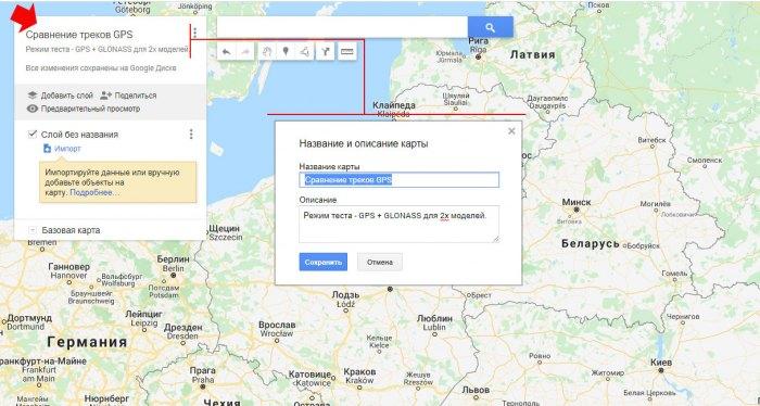 Сравнение GPS треков в программе Google Map - шаг 4