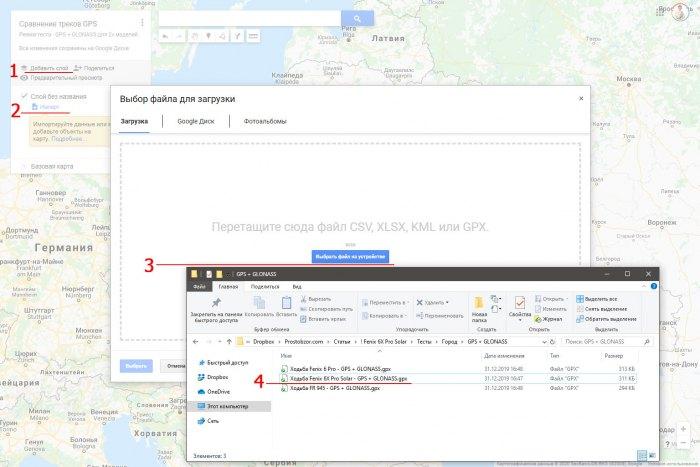 Сравнение GPS треков в программе Google Map - шаг 5