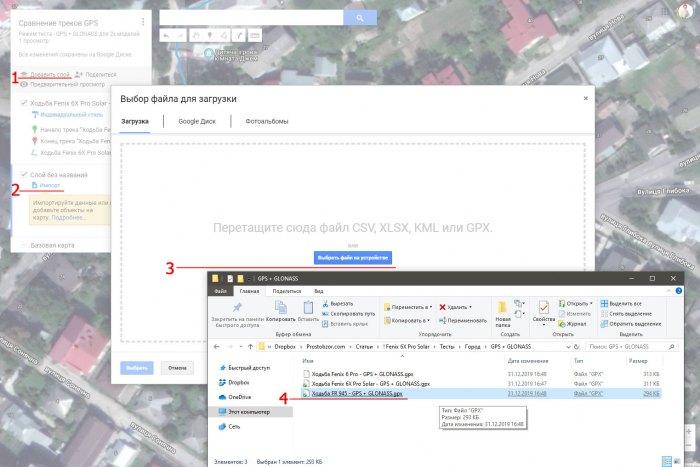 Сравнение GPS треков в программе Google Map - шаг 7