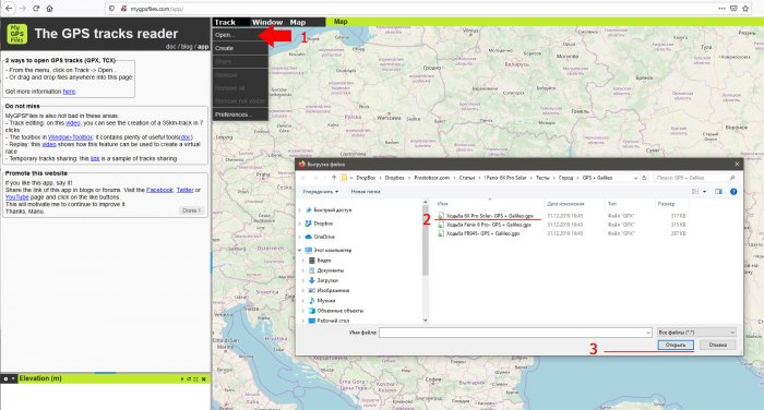Сравнение GPS треков в Веб-сервисе mygpsfile - шаг 1