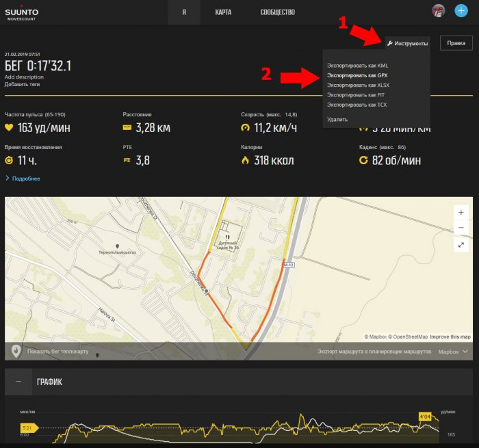 Чaсы Suunto - Как сохранить GPS трек в формате GPX для сравнения
