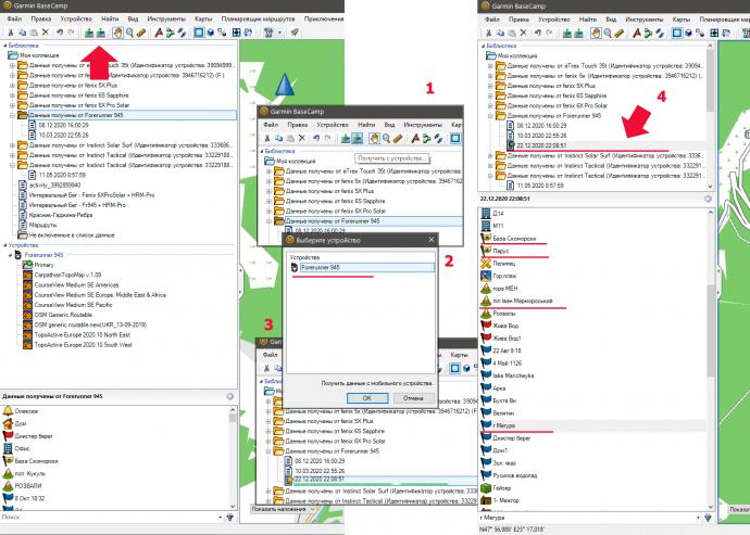 Проверка скопированных точек и треков в часах Garmin с помощью BaseCamp