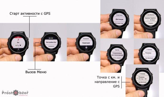 Меню управления часов Garmin Forerunner 945 для проверки точек и маршрутов