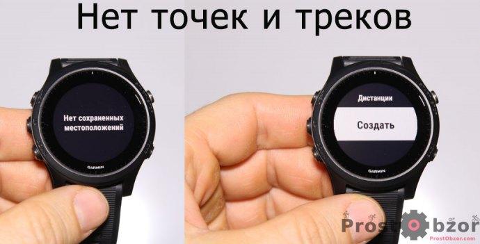 Новые часы Garmin Forerunner 945 без точек и треков