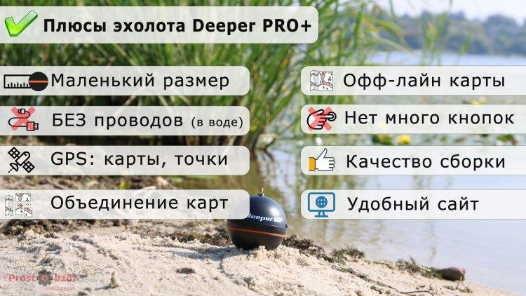 Плюсы эхолота для рыбалки Deeper PRO+