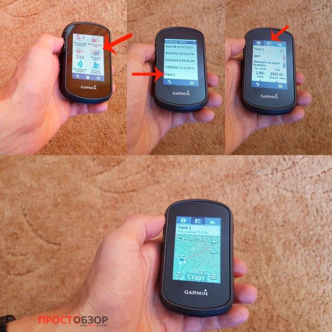 Как выбрать и запустить трек для навигации в Garmin Etrex Touch 35