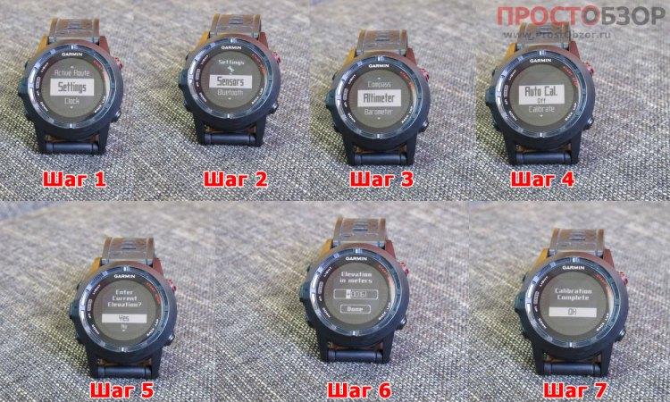 Ручная настройка - калибровка альтиметра часов Garmin Fenix 2