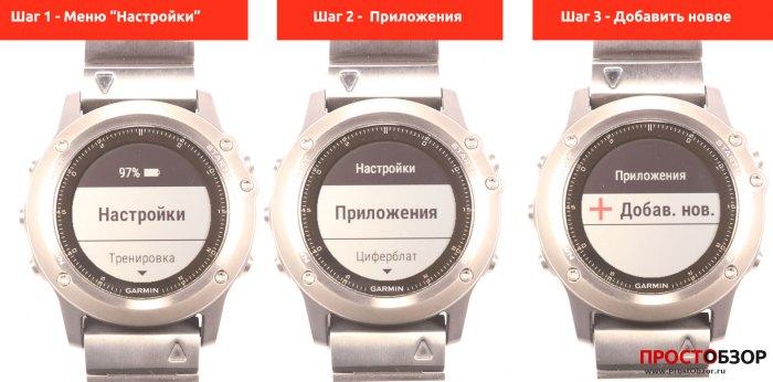 Добавления приложения в часы Garmin Fenix 3 - шаг 1
