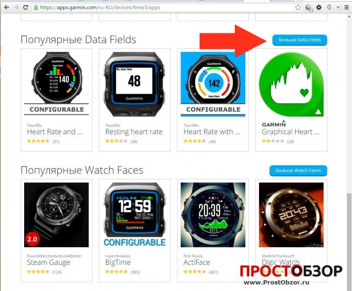 Выбор Полей данных в Connect IQ - кнопка перехода в список полей