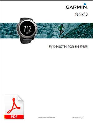 Руководство пользователя по работе с Garmin Fenix 3 русский язык