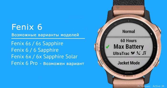 варианты моделей часов Garmin Fenix 6