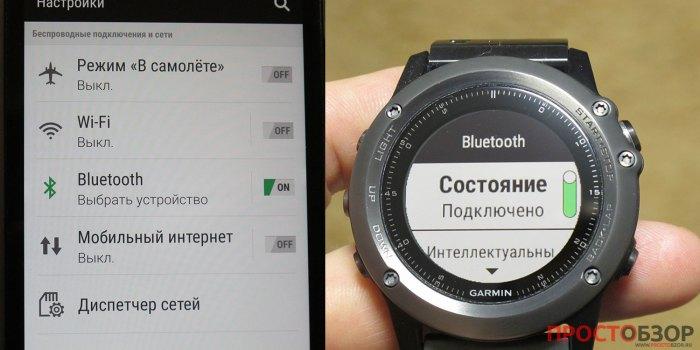 Подключение по Bluetooth c телефоном для часов Fenix 3