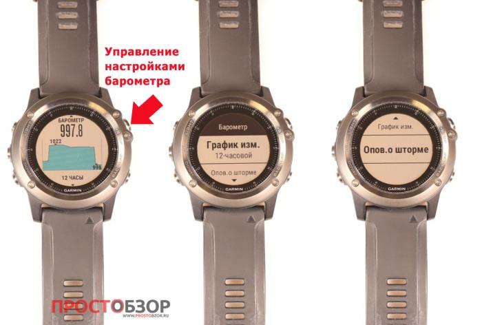 Настройки виджета барометра в часах Garmin Fenix 3 HR